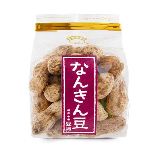 殻付南京豆 ※店頭限定商品 - 麻...