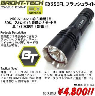 EX250FLフラッシュライト