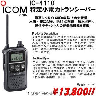 IC-4110 特定小電力トランシーバー