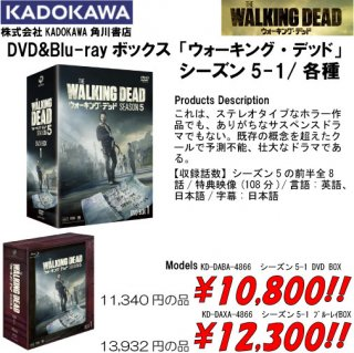 <img class='new_mark_img1' src='https://img.shop-pro.jp/img/new/icons24.gif' style='border:none;display:inline;margin:0px;padding:0px;width:auto;' />DVD&Blu-rayボックス「ウォーキング・デッド」シーズン5-1/各種