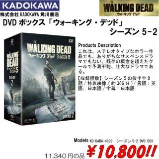 <img class='new_mark_img1' src='https://img.shop-pro.jp/img/new/icons24.gif' style='border:none;display:inline;margin:0px;padding:0px;width:auto;' />ウォーキング・デッド シーズン5-2 DVD BOX