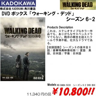 ウォーキング・デッド シーズン6-2 DVD BOX
