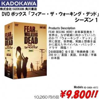 <img class='new_mark_img1' src='https://img.shop-pro.jp/img/new/icons24.gif' style='border:none;display:inline;margin:0px;padding:0px;width:auto;' />フィアー・ザ・ウォーキング・デッド シーズン1 DVD BOX