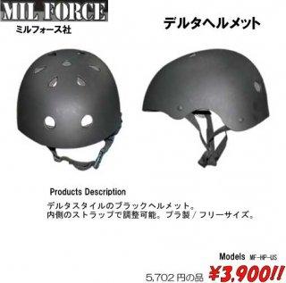 デルタヘルメット