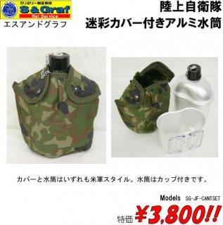 陸上自衛隊 迷彩カバー付きアルミ水筒