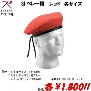GIベレー帽 レッド 各サイズ