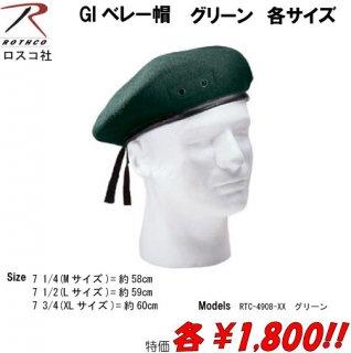 GIベレー帽 グリーン 各サイズ