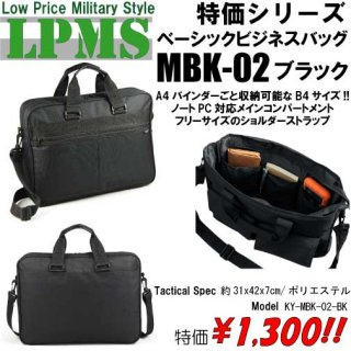 特価シリーズベーシックビジネスバッグMBK-02ブラック