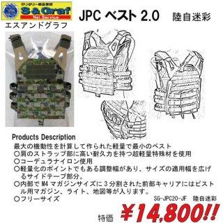 JPCベスト2.0  陸自迷彩