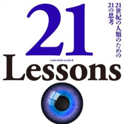 3/8(日)-ABD読書会:21 Lessons: 21世紀の人類のための21の思考