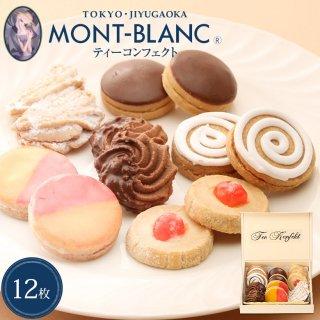 クッキー おもてなしティーコンフェクト 12枚  【ギフト/贈答/プレゼント/洋菓子/焼き菓子/2020】