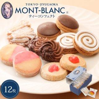 ギフト プレゼント お取り寄せ お菓子 クッキー ティーコンフェクト 12枚入 個包装  焼き菓子 洋菓子