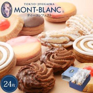 ギフト プレゼント クッキー ティーコンフェクト 26枚入 個包装 お取り寄せ スイーツ 高級