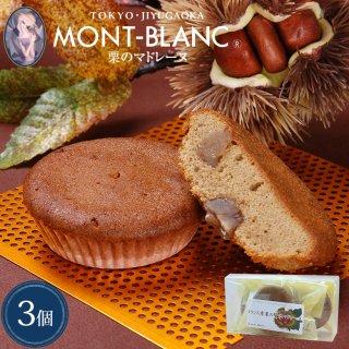 父の日 フランス産栗の贅沢マドレーヌ (3個入) お取り寄せ スイーツ お菓子