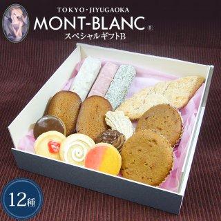 お歳暮 お取り寄せ 高級 スペシャルギフトB クッキー 洋菓子