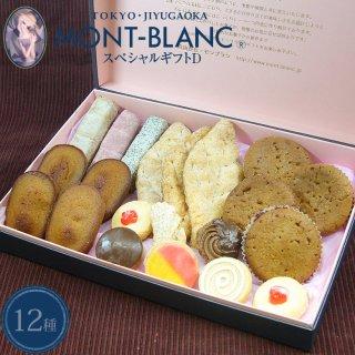 バレンタイン チョコ以外 お取り寄せ スイーツ スペシャルギフトD 焼き菓子 詰め合わせ