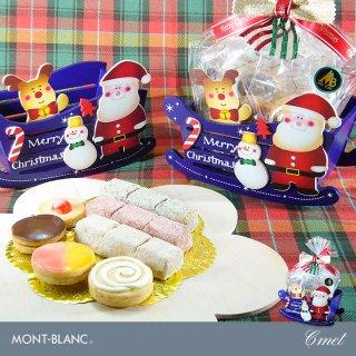 クリスマス限定 お菓子 コメット 【お取り寄せスイーツ/クッキー/バトン/洋菓子】