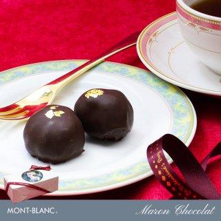 〜丸ごと〜マロンショコラ 2個入 バレンタイン お取り寄せ 2019 チョコ