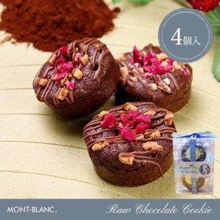生チョコクッキー 4個入 バレンタインデー チョコ ギフト 2020 お取り寄せ