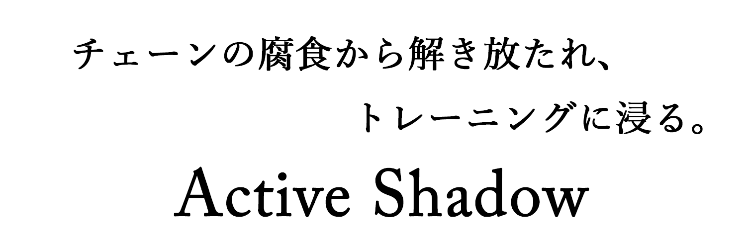 ActiveShadowテキスト