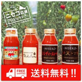 トマト嫌いな人にこそ飲んで欲しい!ニセコの絶品トマトジュース飲み比べセット