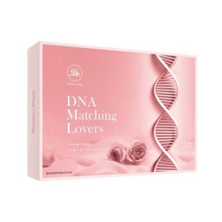 婚活支援サービス「DNAマッチングLovers」8項目の遺伝子解析チケット