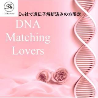 DNAextreme会員限定「DNAマッチングLovers」モニターチケット
