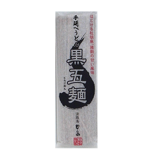 黒五麺 乾麺