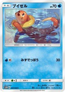 【ポケモンカードゲーム】ブイゼル【C】SM5M