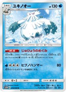 【ポケモンカードゲーム】ユキノオー【U】SM5M
