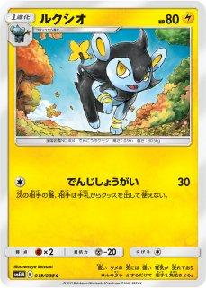 【ポケモンカードゲーム】ルクシオ【C】SM5M