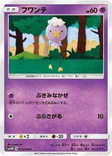 【ポケモンカードゲーム】フワンテ【C】SM5M