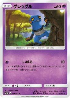 【ポケモンカードゲーム】グレッグル【C】SM5M