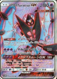 【ポケモンカードゲーム】ネクロズマあかつきのつばさGX【SR】SM5M