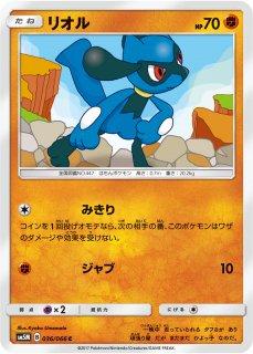 【ポケモンカードゲーム】リオル【C】SM5M
