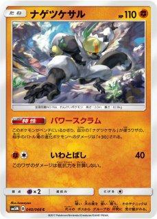 【ポケモンカードゲーム】ナゲツケサル【C】SM5M