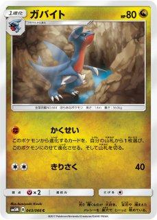 【ポケモンカードゲーム】ガバイト【C】SM5M
