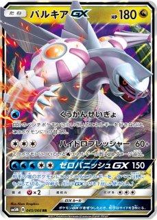 【ポケモンカードゲーム】パルキアGX【RR】SM5M