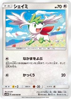 【ポケモンカードゲーム】シェイミ【U】SM5M