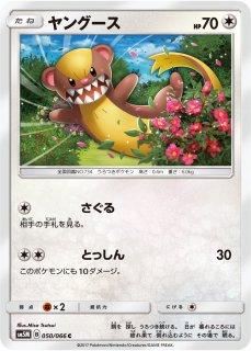 【ポケモンカードゲーム】ヤングース【C】SM5M