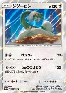 【ポケモンカードゲーム】ジジーロン【R】SM5M