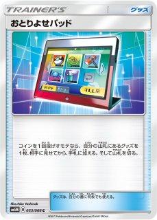 【ポケモンカードゲーム】[グッズ]おとりよせパッド【C】SM5M