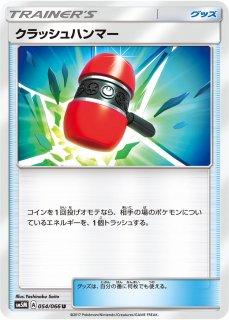 【ポケモンカードゲーム】[グッズ]クラッシュハンマー【U】SM5M