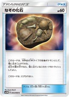 【ポケモンカードゲーム】[グッズ]なぞの化石【C】SM5M