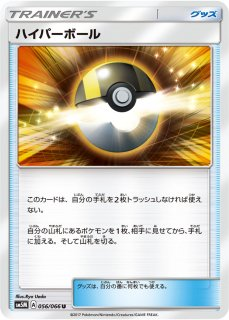 【ポケモンカードゲーム】[グッズ]ハイパーボール【U】SM5M