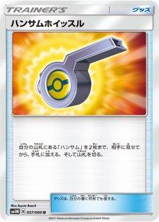 【ポケモンカードゲーム】[グッズ]ハンサムホイッスル【U】SM5M
