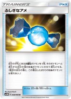 【ポケモンカードゲーム】[グッズ]ふしぎなアメ【U】SM5M