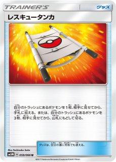 【ポケモンカードゲーム】[グッズ]レスキュータンカ【U】SM5M