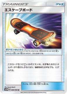 【ポケモンカードゲーム】[グッズ]エスケープボード【U】SM5M