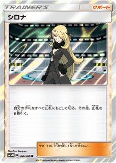 【ポケモンカードゲーム】[サポート]シロナ【R】SM5M